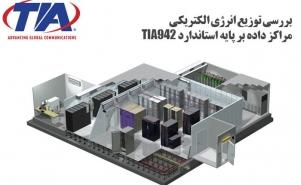 نحوه توزیع انرژی الکتریکی در مراکز داده ( فارم های ماینینگ ) بر پایه استاندارد TIA942