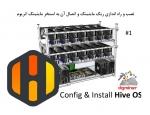 نصب و راه اندازی ریگ ماینینگ توسط سیستم عامل Hive و اتصال آن به استخر ماینینگ اتریوم